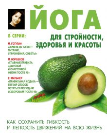 Сторожук Л.А. - Йога для стройности, здоровья и красоты обложка книги