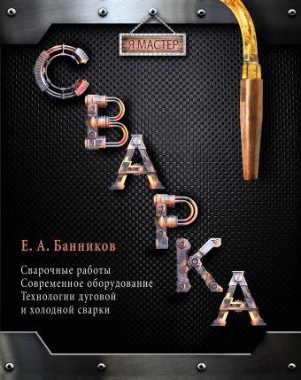 Сварка Банников Е.А.