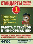 Каменкова Н.В., Полякова Е.Д. - Работа с текстом и информацией. 1 класс' обложка книги