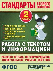 Каменкова Н.В., Полякова Е.Д. - Работа с текстом и информацией. 2 класс обложка книги