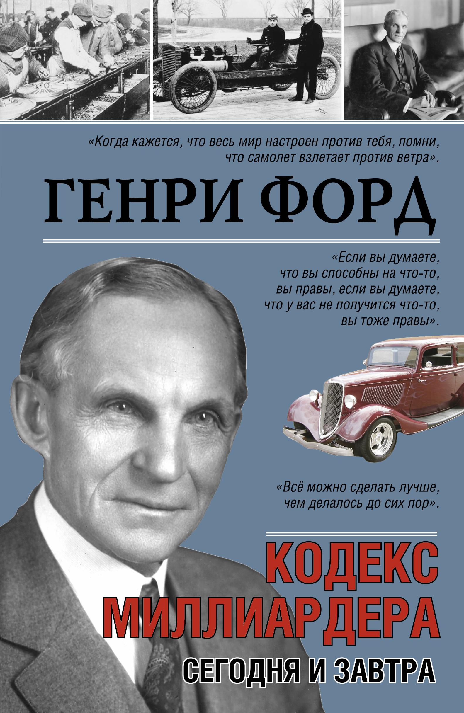Генри Форд. Сегодня и завтра ( Генри Форд  )