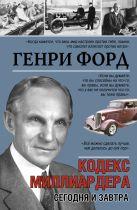 Купить Книга Генри Форд. Сегодня и завтра Генри Форд 978-5-17-085545-2 Издательство «АСТ»
