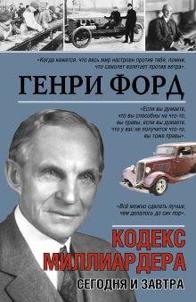 Генри Форд - Генри Форд. Сегодня и завтра обложка книги