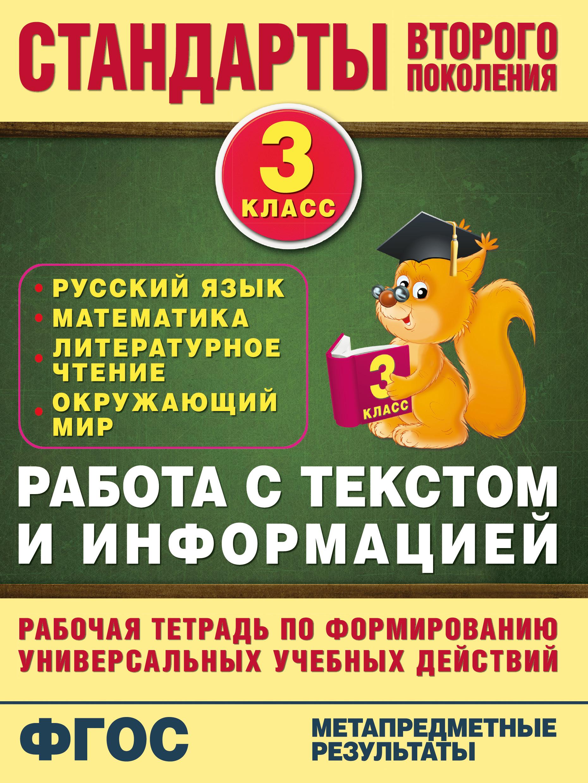 Работа с текстом и информацией. 3 класс ( Каменкова Н.В., Полякова Е.Д.  )