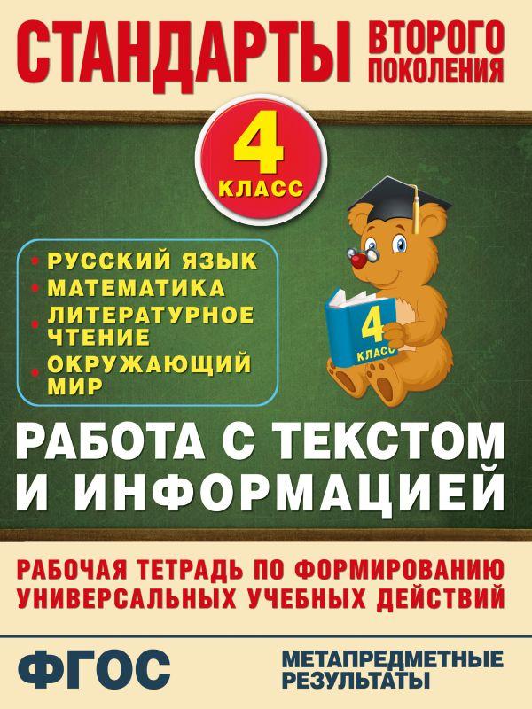 Работа с текстом и информацией. 4 класс Каменкова Н.В., Полякова Е.Д.