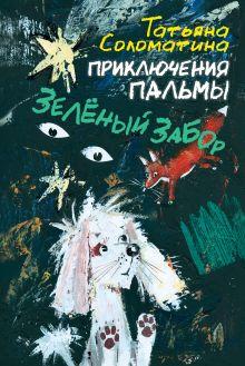 Соломатина Т.Ю. - Приключения Пальмы. Зелёный забор. обложка книги