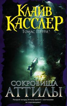 Касслер К., Перри Т. - Сокровища Аттилы обложка книги