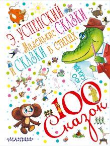 Успенский Э.Н. - Маленькие сказки и сказки в стихах обложка книги