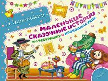 Успенский Э.Н. - Маленькие сказочные истории про Чебурашку и крокодила Гену обложка книги