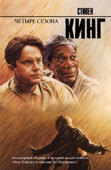 Кинг С. - Четыре сезона обложка книги
