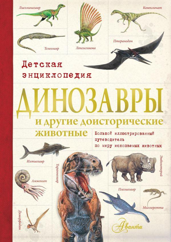 Динозавры и другие доисторические животные. Детская энциклопедия .