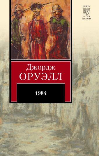 1984 Оруэлл Д.