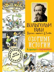 Озорные истории в стихах и картинках обложка книги