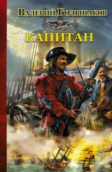 Большаков В.П. - Капитан обложка книги