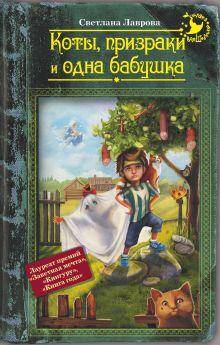 Коты, призраки и одна бабушка обложка книги