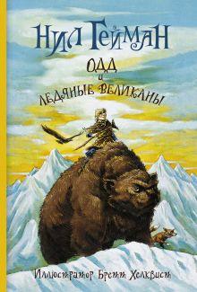 Гейман Н. - Одд и ледяные великаны обложка книги
