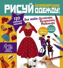 Дандо Паскаль - Рисуй дизайнерскую одежду! обложка книги
