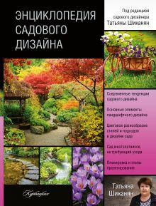 Шиканян Т.Д. - Энциклопедия садового дизайна обложка книги