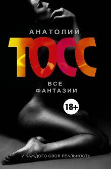 Тосс А. - Тосс Фантазии обложка книги