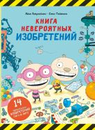 Хавукайнен А., Тойвонен С. - Книга невероятных изобретений' обложка книги