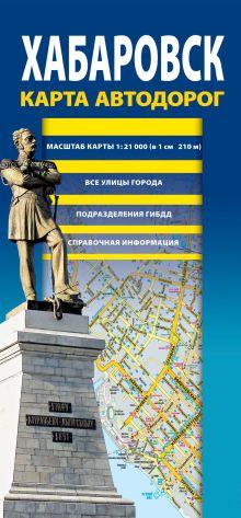 . - Карта автодорог. Хабаровск обложка книги