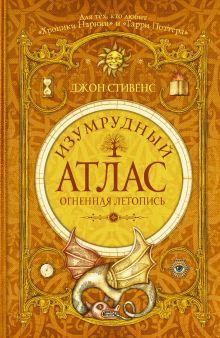 Стивенс Д. - Изумрудный атлас. Огненная летопись обложка книги