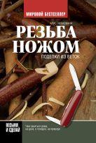 Любкеманн Крис - Резьба ножом. Поделки из веток' обложка книги
