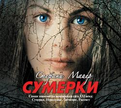 Сумерки (на CD диске) Майер С.