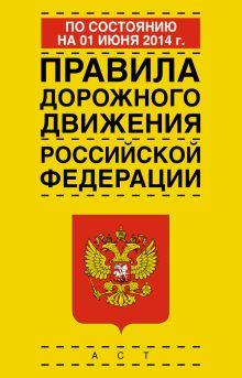 . - Правила дорожного движения Российской Федерации по состоянию на 1 июня 2014 год обложка книги