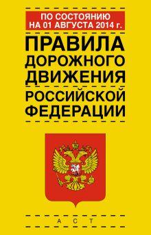 . - Правила дорожного движения Российской Федерации по состоянию на 1 августа 2014 год обложка книги
