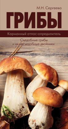 Сергеева М.Н. - Грибы. Карманный атлас-определитель обложка книги