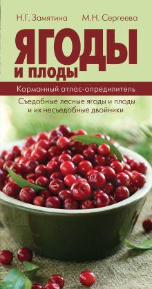 Замятина Н.Г., Сергеева М.Н. - Ягоды и плоды. Карманный атлас обложка книги