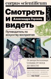 Горовиц Александра - Смотреть и видеть обложка книги