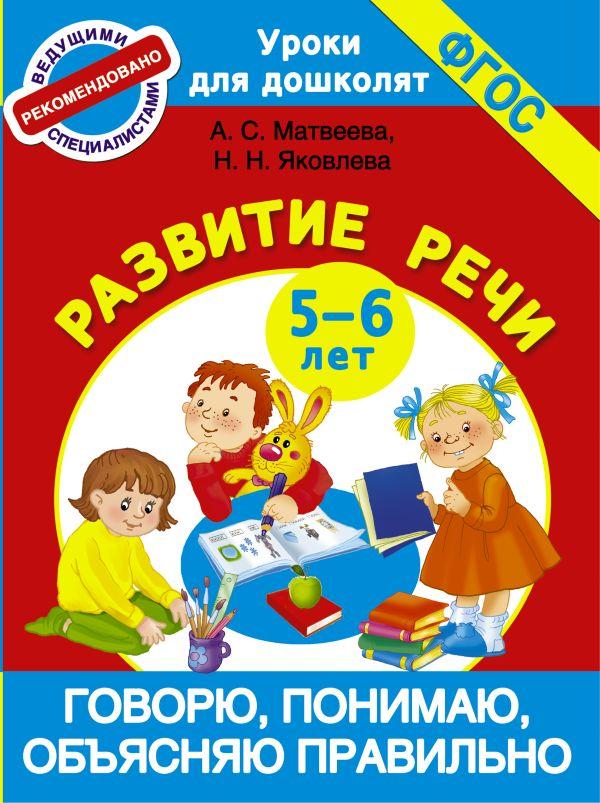 Говорю, понимаю, объясняю правильно. Развитие речи 5-6 лет Матвеева А.С. Яковлева Н.Н.