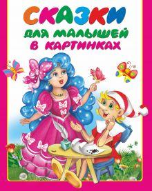 Горбунова И.В. - Сказки для малышей в картинках обложка книги