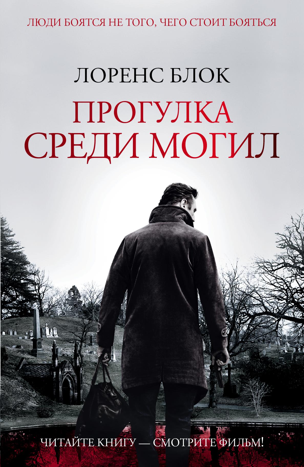 Прогулка среди могил от book24.ru