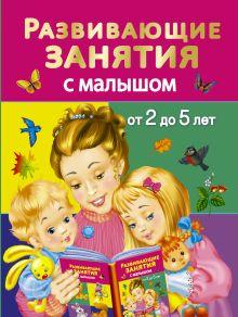 Дмитриева В.Г. - Развивающие занятия с малышом от 2 до 5 лет обложка книги