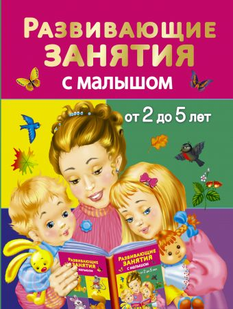 Развивающие занятия с малышом от 2 до 5 лет Дмитриева В.Г.