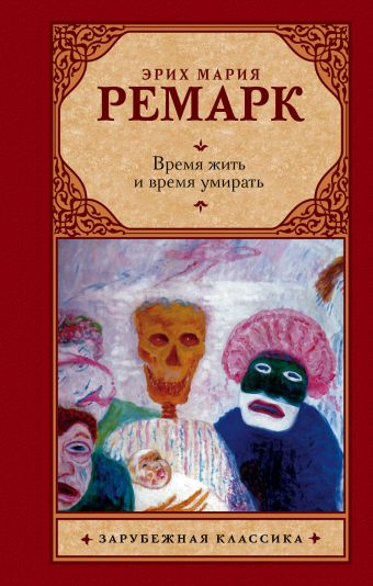 Время жить и время умирать Ремарк Э.М.