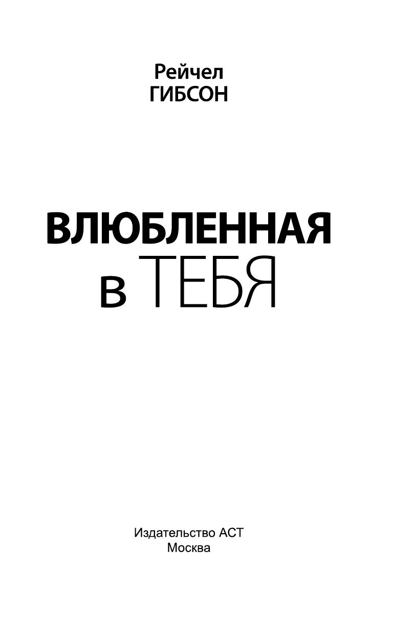 РЕЙЧЕЛ ГИБСОН ВЛЮБЛЕННАЯ В ТЕБЯ СКАЧАТЬ БЕСПЛАТНО