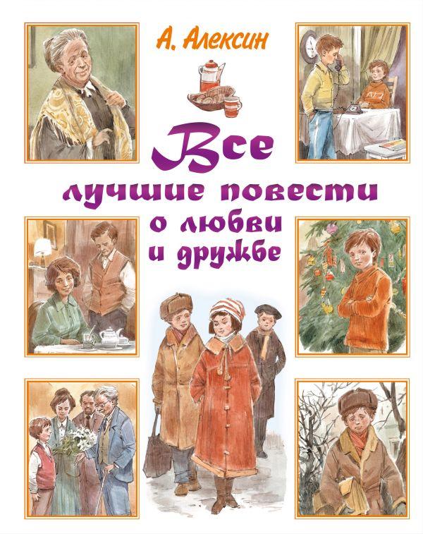 Все лучшие повести о любви и дружбе Алексин А.Г.