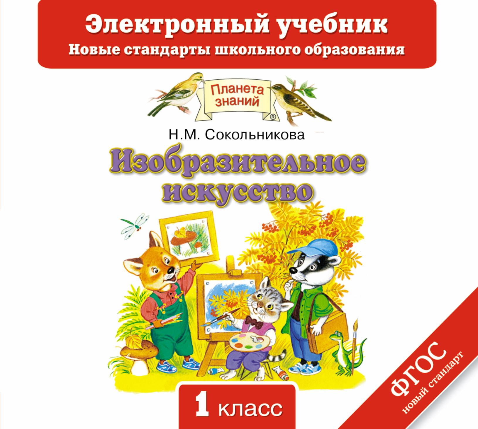 Изобразительное искусство. 1 класс. Электронный учебник.(CD)
