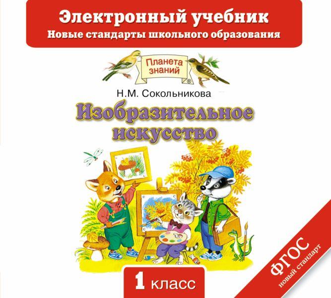 Изобразительное искусство. 1 класс. Электронный учебник (CD)