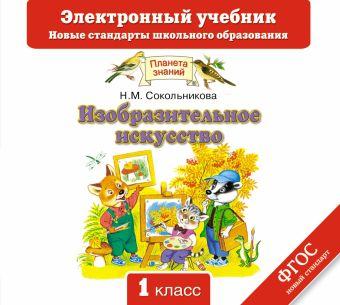 Изобразительное искусство. 1 класс. Электронный учебник (CD) Сокольникова Н.М.