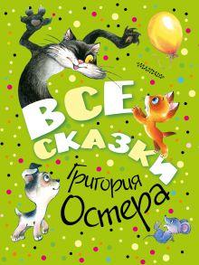 Остер Г.Б. - Все сказки Григория Остера обложка книги
