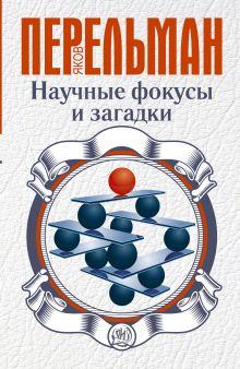Перельман Я.И. - Научные фокусы и загадки обложка книги