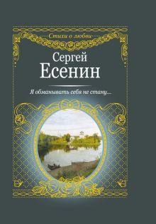 Есенин С. А. - Я обманывать себя не стану..... обложка книги