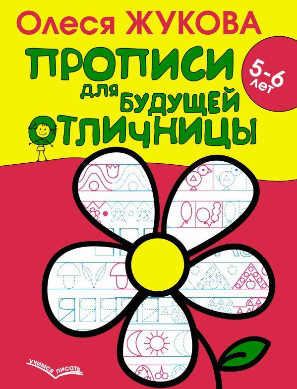 Прописи для будущей отличницы. 5-6 лет Жукова О.С.