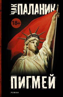 Паланик Ч. - Пигмей обложка книги