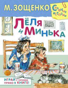 Лёля и Минька обложка книги